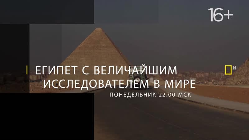 «Египет с величайшим исследователем в мире» | National Geographic