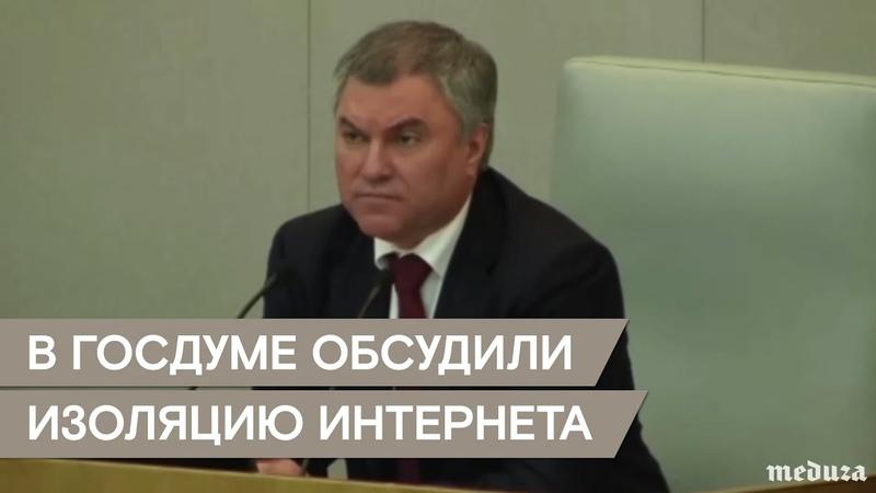 В Госдуме обсудили проект закона об изоляции интернета