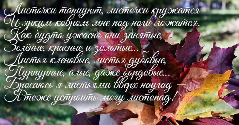 Открытки стихи про осень красивые, открытки день рождение