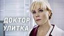 Доктор Улитка Фильм 2018 Мелодрама @ Русские сериалы