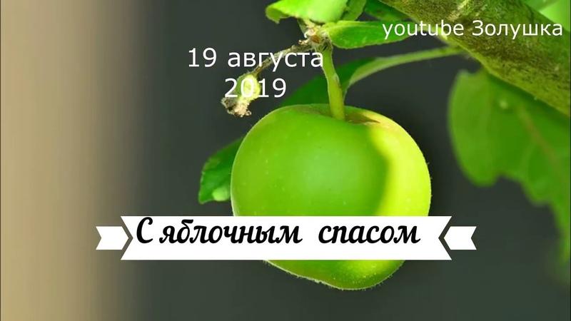Яблочный Спас 19 августа наступает. Преображение Господне. Красивая музыкальная открытка для друзей