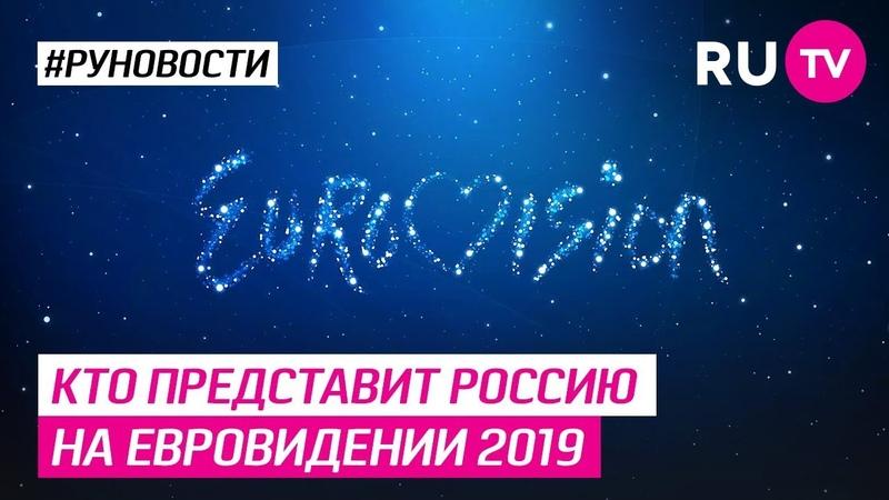 Кто представит Россию на Евровидении 2019