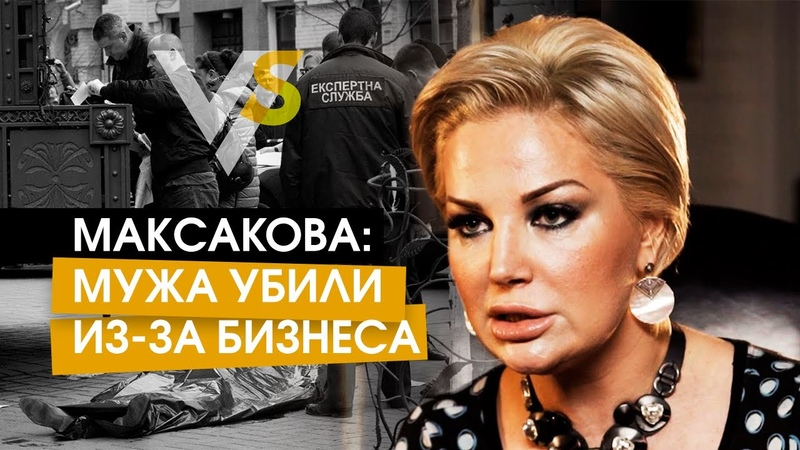 Максакова: СБУ и Генпрокуратура меня обманули муж убит из за бизнесразборок