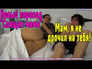 Alison Tyler Инцест: трахнул маму, возбудил спящую, порно, секс с мамой, натянуул, оттрахал Секс Сиськи1 девушка красиво, краси