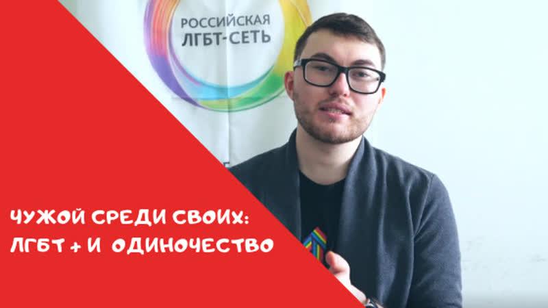 Чужой среди своих: ЛГБТ и одиночество лгбтсеть_поясняет