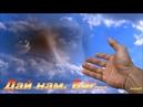 Дай нам Бог жить без войны на свете!!