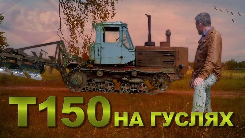 КАК ТАНК ТРАКТОР Т-150 на гусеницах / Трактора и сельхозтехника СССР | Иван Зенкевич