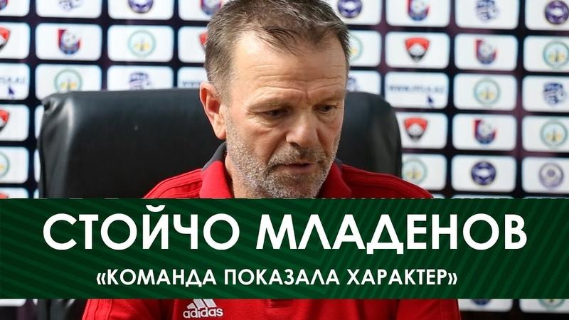 Стойчо Младенов «Команда показала характер»