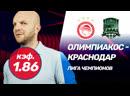 Олимпиакос - Краснодар. Прогноз ВсеПроСпорт на Лигу Чемпионов