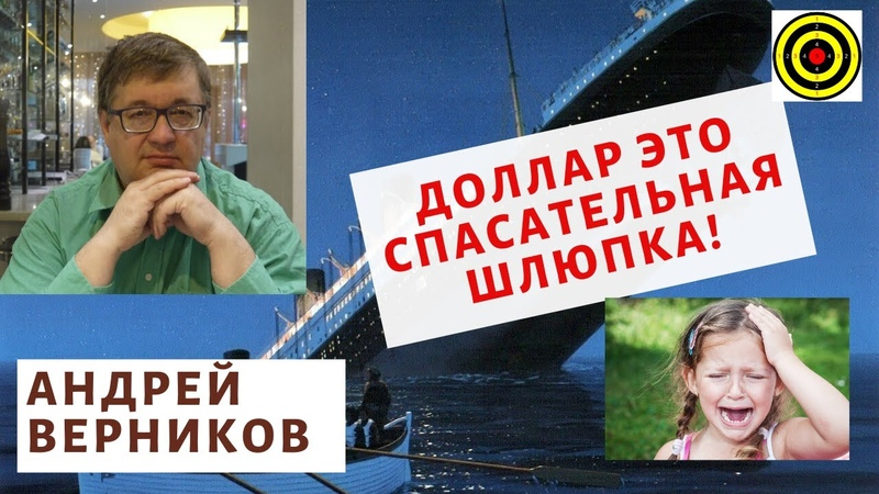 Андрей Верников Доллар это спасательная шлюпка кризис 2020