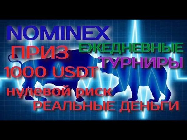 Nominex турниры на демо режиме с выплатой реальных денег