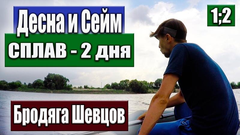 Сплав по реке на лодке ПВХ река Десна Брянск река Сейм Курск Бродяга Шевцов