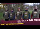 Культ Тела 3 [59 серия] КАВКАЗСКИЙ ДЕСАНТ.