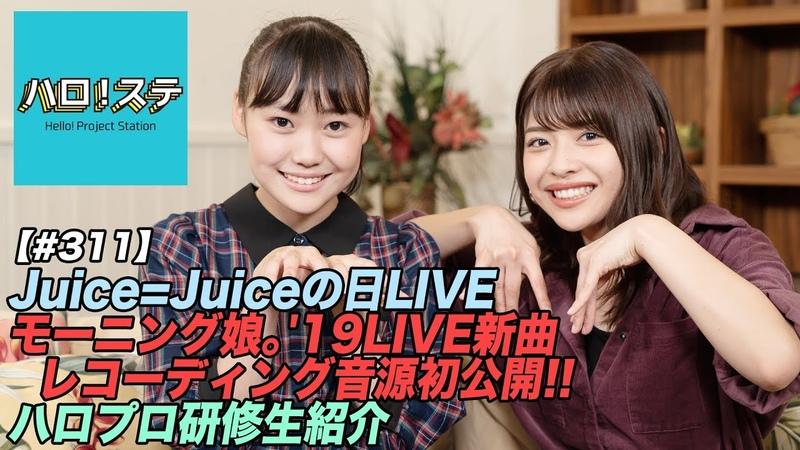 ハロ!ステ 311 J=J DAY LIVE映像、モーニング娘。'19 LIVE新曲 スタジオレコーディ