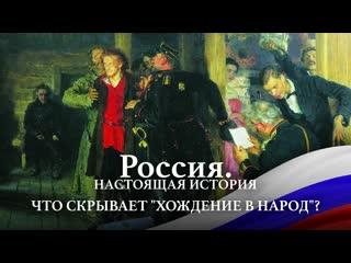 АЛЕКСАНДР ПЫЖИКОВ II РОССИЯ. НАСТОЯЩАЯ ИСТОРИЯ II ЧТО СКРЫВАЕТ ХОЖДЕНИЕ В НАРОД