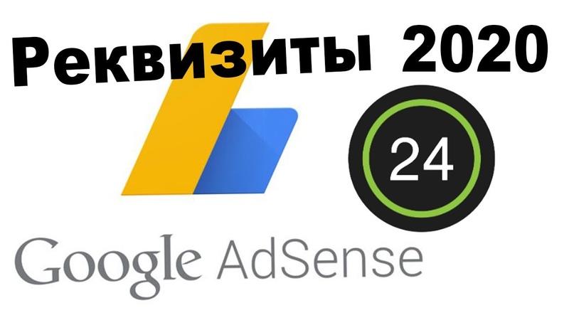 Настройка Реквизитов в AdSense для Приват Банка Приват24 Privat24