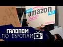 Китай замедляется Работа за еду Забастовка в Amazon Галопом по Европам 64
