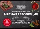 Супе цена в Мясной Революции