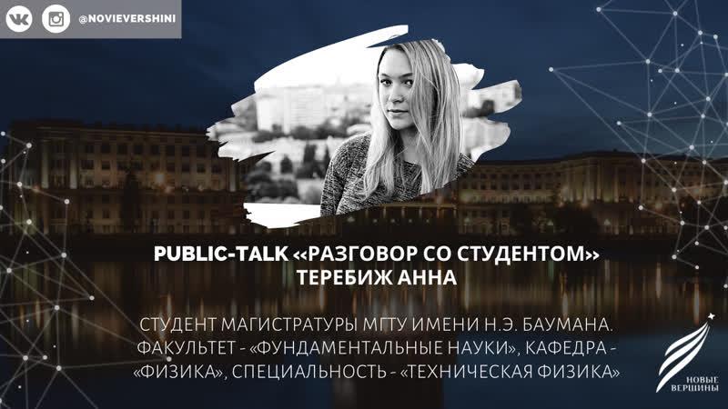 Public-Talk Разговор со студентом МГТУ им. Н. Э. Баумана Теребиж Анной