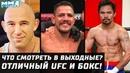 ЧТО ИЗ БОЕВ СМОТРЕТЬ В ЭТИ ВЫХОДНЫЕ! ДОБРОТНЫЙ UFC и БОКС! ДОС АНЬОС, ОЛЕЙНИК, ХАРДИ, ВИК, ПАКЬЯО