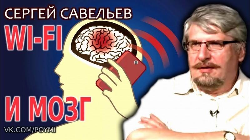📵 Влияние WI FI и мобильного телефона на мозг. Савельев С.В.