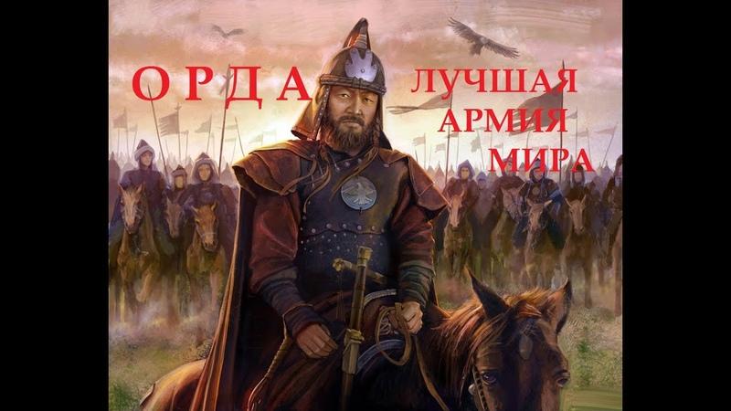 татаро монгольская орда лучшая армия средневекового мира монгольские воины и военная стратегия орды