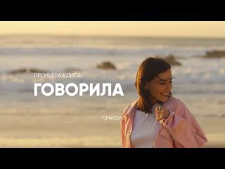 Елена Темникова - Говорила (Премьера клипа 2019)