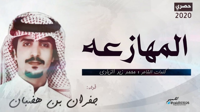المهازعه | كلمات محمد زيد الزيادي أداء جفران بن هضبان 2020