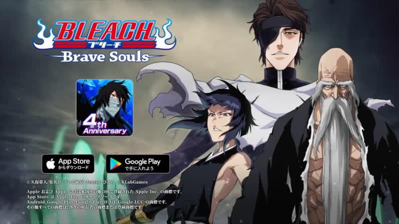 「BLEACH Brave Souls(ブレソル)」『千年血戦篇ガチャ第5弾』紹介ムービー