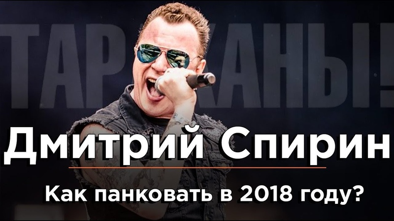 Лидер панк-группы «Тараканы!» о логике героинщика, родовой травме панк-рока и концертах на зонах