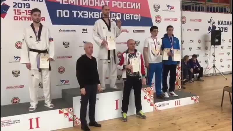 Чемпионат России по тхэквондо ВТФ. Антон Котков завоевал золото