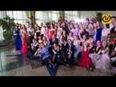 Баль БДУ танцуем разам са студэнтамi! Дзяжурная па горадзе