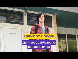 Школьник из Екатеринбурга получил грант от Google за изобретение