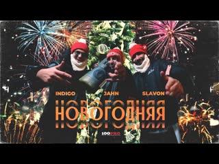 Indigo, Jahn, Slavon - Новогодняя .и.& I клип #VQmusic (Индиго, Джахн, Славон)