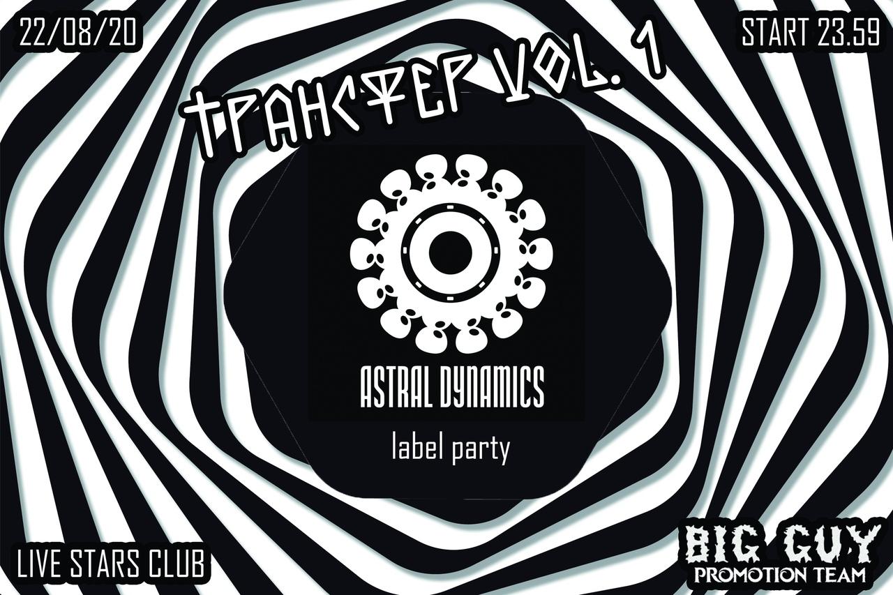 Афиша Москва ТРАНСФЕР : ASTRAL DYNAMICS label party