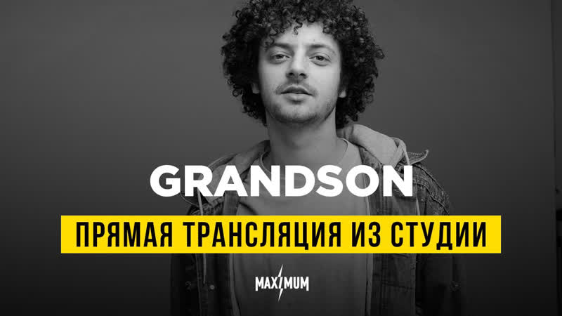 Grandson на радио MAXIMUM