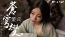 董貞 - 蒼穹變【歌詞字幕 / 完整高清音質】♫「無垠蒼穹為你改變 」Dong Zhen - Sky Change