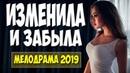 КРАСИВЫЙ СЕРИАЛ 2019 ** ИЗМЕНИЛА И ЗАБЫЛА ** Русские мелодрамы 2019 новинки HD