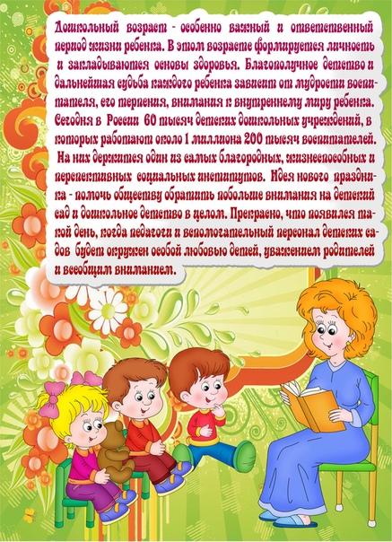 27 СЕНТЯБРЯ ДЕНЬ ДОШКОЛЬНОГО РАБОТНИКА Автор-оформитель: Ирина Хомутинина