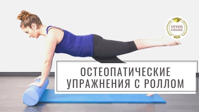 Остеопатические упражнения с роллом Кирилл Городилов Фитнес конвенция Т Р И У М Ф