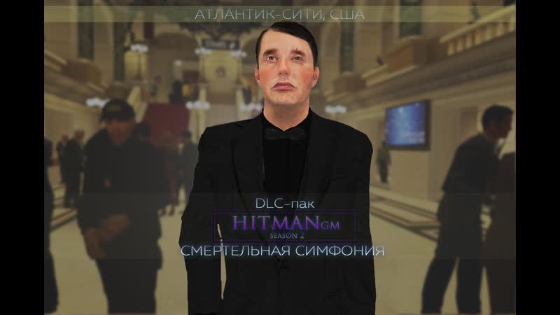 HITMAN GM 2 Cпециальный контракт № 1 Смертельная Симфония