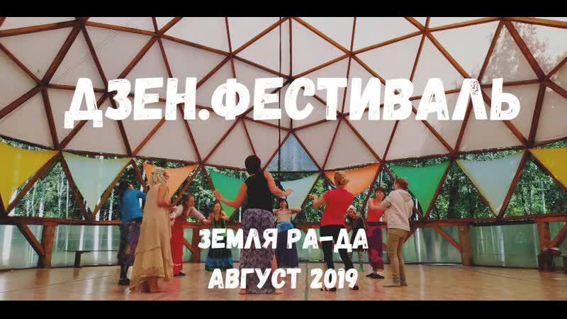 Дзен Фестиваль на земле Ра-Да, август 2019