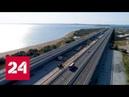 Крым 100 дней до поезда Россия 24