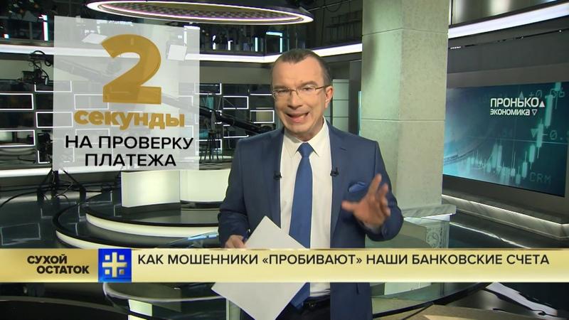 Юрий Пронько Как мошенники пробивают наши банковские счета