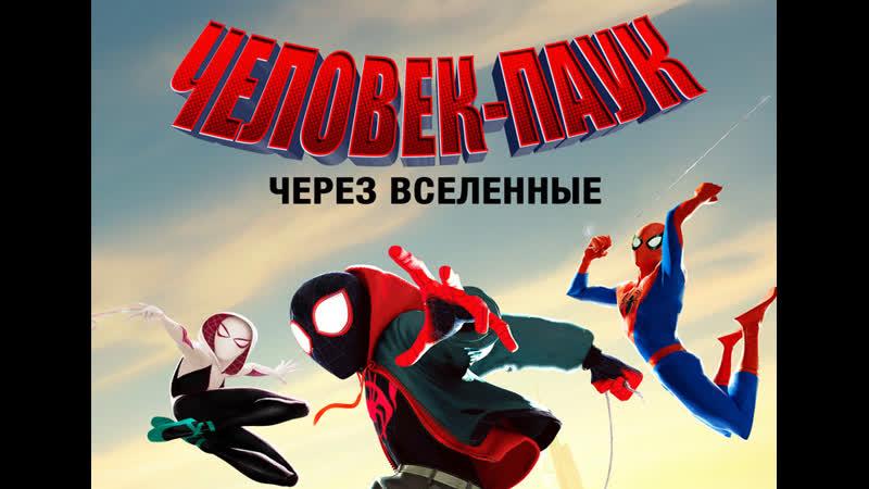 Начало в 14 30 Человек паук Через вселенные