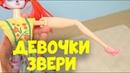 ДЕВОЧКИ ЗВЕРИ обзор Китайских подделкок кукол - Май Литл Пони, Энчантималс, Клуб Чик