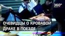 Очевидцы о кровавом побоище в поезде Новый Уренгой - Омск