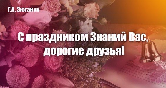 Г.А. Зюганов: