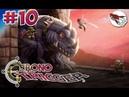 ⏳ Chrono Trigger Часть 10 Чёрный Тиранно