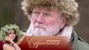 Ефросинья. 2 сезон 5 серия 2011 Мелодрама @ Русские сериалы
